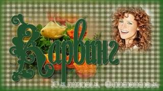 Простые УКРАШЕНИЯ БЛЮД ☀ из овощей для праздничного стола КАРВИНГ Carving vegetabl