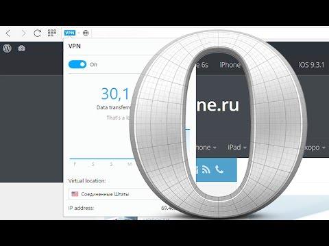 Opera -  первый в мире браузер с бесплатным встроенным VPN  Mac OS X Windows