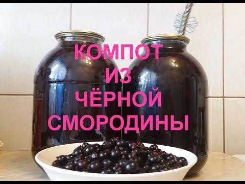 Компот из чёрной смородины