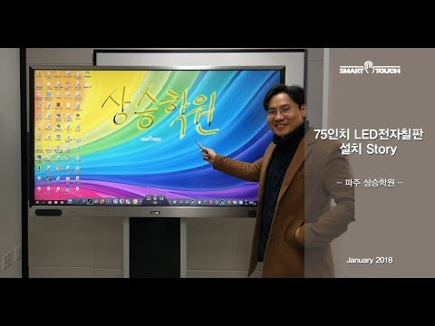 [전자칠판]75inch Interactive LED touch board -  Paju Sangseung A