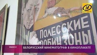 Выставка киноплакатов в Минске