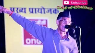 हास्य कवि मुरूली दीवान जी की कबिता कौथिग कवि समेलन के मंच पर ( Kauthig 2017 Uttarakhand  Mahotsav )