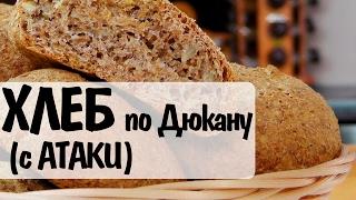 Хлеб  с Атаки