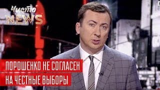 Как Порошенко в Харькове послали... | Новый ЧистоNews от 16.02.2019