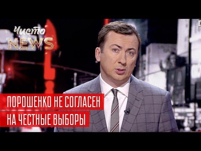 Как Порошенко в Харькове послали...   Новый ЧистоNews от 16.02.2019