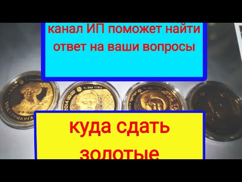 Отвечаем на вопросы зрителей Канала ИП . Где и кому продать золотые монеты если вы не нумизмат ?