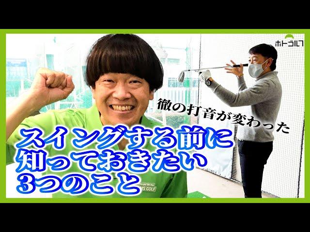 【超簡単】クラブの構造を頭に入れアドレスするだけ。田島プロ直伝!シンプルスィング術!