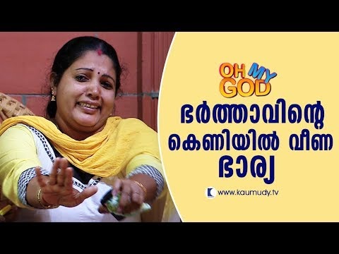 Wife falls in to the trap of Husband | Watch Funny Video | Oh My God Latest Episode