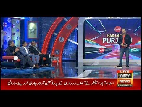 Har Lamha Purjosh With Waseem Badami   19th June 2019