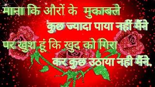 Loving hindi sms | love attitude status | hindi shayari | whatsapp status messages