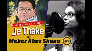 Je Thake | Meher Afroz Shaon | LIVE | Radio Next 93 2 FM | Humayun Ahmed's Birthday