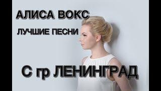 АЛИСА ВОКС. ЛУЧШИЕ ПЕСНИ с гр ЛЕНИНГРАД.