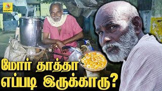 Thiruvanmaiyur More Thatha Interview