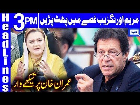 Maryam Aurangzeb Lashes Out On Imran Khan | Headlines 3 PM | 16 August 2019 | Dunya News