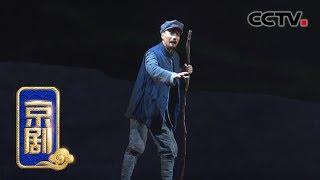 《CCTV空中剧院》 20190701 京剧《红军故事》 2/2| CCTV戏曲