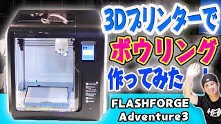 【FLASHFORGE Adventure3 開封レビュー 】男心をくすぐる家庭用3Dプリンターがすごいのでボウリングのピンとボールをつくってみることにしました!