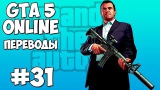 GTA 5 Online Смешные моменты 31 (приколы, баги, геймплей)