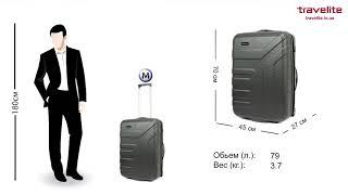 Обзор чемоданов Travelite Vector Anthracite