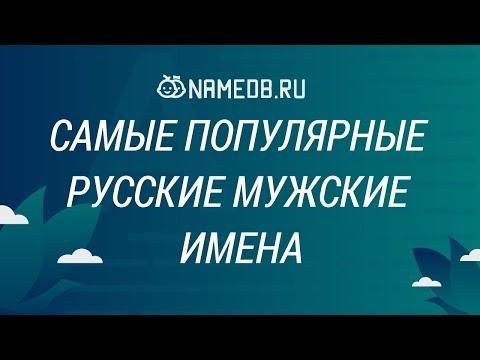 Самые популярные русские мужские имена