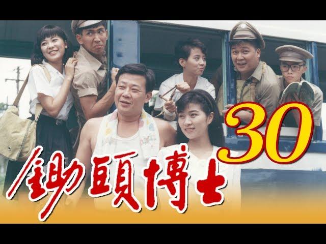 中視經典電視劇『鋤頭博士』EP30 (1989年)