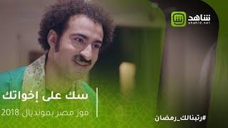 سك على اخواتك | خطة سعادة لفوز مصر بمونديال 2018