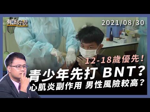 青少年該打 BNT 嗎?副作用心肌炎是什麼?優劣一次看!(公共電視 - 有話好說)