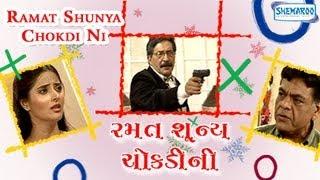Superhit Gujarati Play - Ramat Shunya Chokdi Ni - Part 1 Of 15 - Homi Wadia - Gayatri Raval