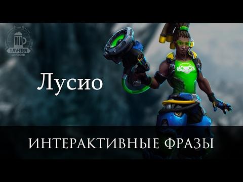 видео: Лусио - Интерактивные Фразы | heroes of the storm