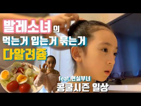 발레소녀의 먹는거 입는거 묶는거 다 알려주는 영상 || 콩쿨시즌 일상 feat.현실부녀