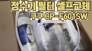 쿠쿠정수기 필터 셀프교체 방법 CP-F601SW
