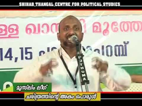 Muslim League - Charithrathinte Akham Porul - Full