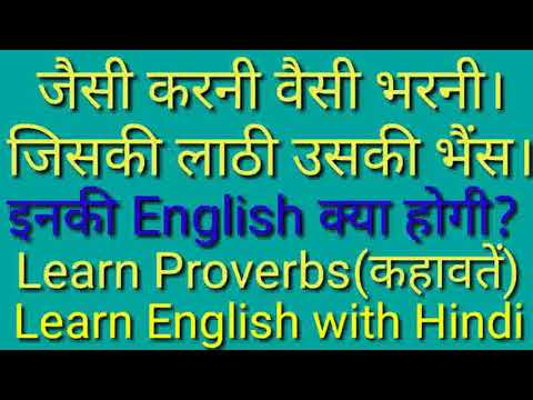 Full Download] 10 Most Common Proverbs In Hindi And English