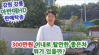 [아반떼HD][강원 강릉] 300만원 이내로 탈만한 좋…