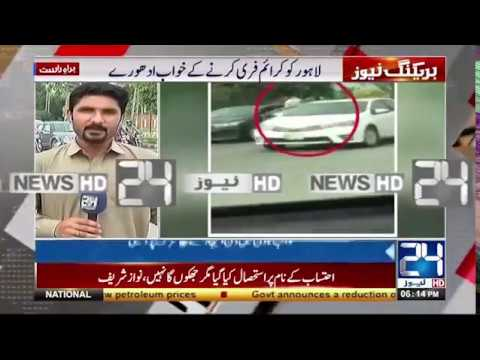CCTV footage of robbery in Lahore