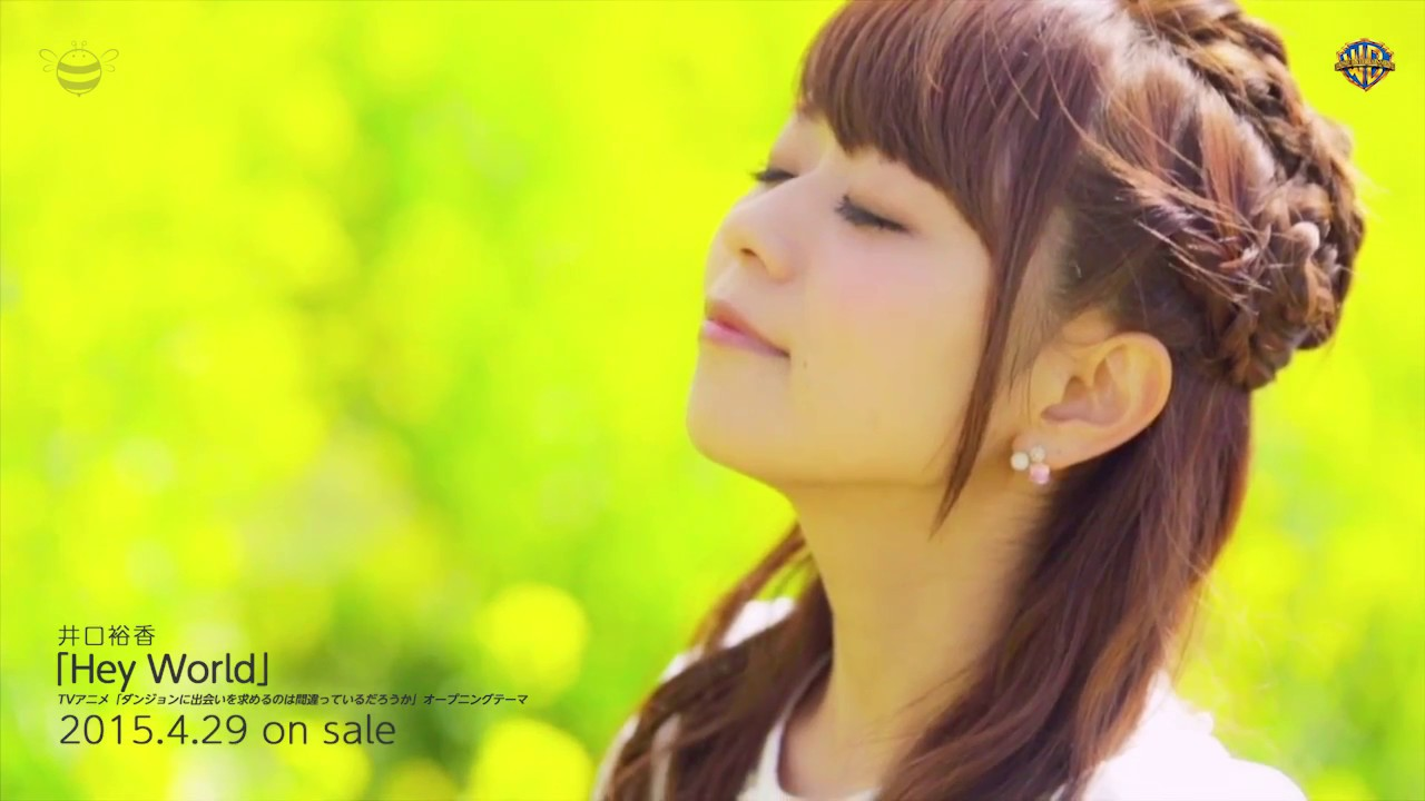 井口裕香「Hey World」MusicVide...