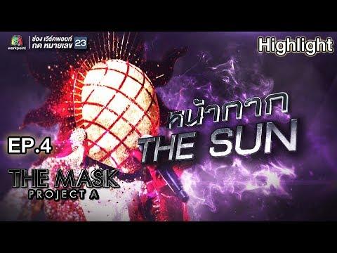 หน้ากากThe Sun | EP.4 | Sky War | THE MASK PROJECT A