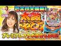 ナツチャレ #4 後半【PAスーパー海物語IN JAPAN2 with 太鼓の達人】