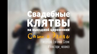 ES. Шуточные КЛЯТВЫ на свадьбе :) -1
