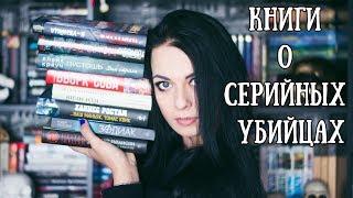 Книги о серийных убийцах