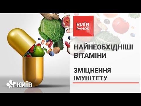 Які вітаміни потрібні організму для покращення імунітету?