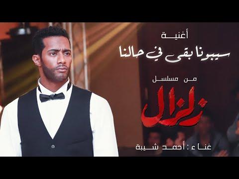 أغنية سيبونا بقى في حالنا - أحمد شيبة / من مسلسل زلزال - محمد رمضان