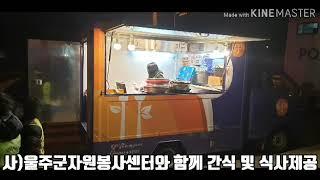범서읍지역사회보장협의체 - 산불 진화 밥차 봉사활동