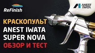 Обзор краскопульта ANEST IWATA Super Nova, тест пистолета