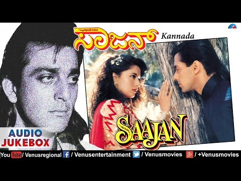hindi film sajan audio song download