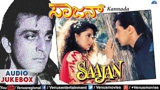 Saajan - Kannada : Full Audio Songs Jukebox | Salman Khan, Madhuri Dixit, Sanjay Dutt |