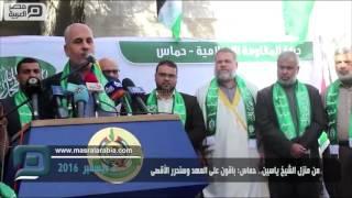 مصر العربية | في ذكرى انطلاق الحركة.. حماس: باقون على العهد وسنحرر الأقصى