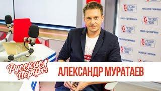 Александр Муратаев в утреннем шоу «Русские Перцы»