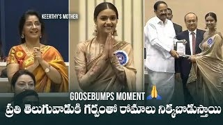 Goosebumps Moment | Keerthy Suresh Received National Award For Mahanati | Manastars