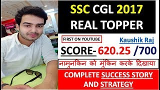 ssc-cgl-2017-real-topper-score-620-complete-strategy-and-routine