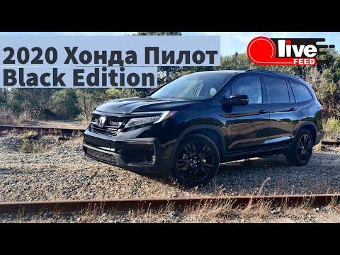 2020 Honda Pilot Black Edition / 2020 Хонда Пилот — больше, лучше, быстрее?
